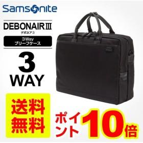 正規品 サムソナイト Samsonite ビジネスバッグ 3Way DEBONAIR3 デボネア3 リュック ブリーフケース 高撥水 軽量 メンズ
