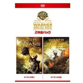 タイタンの戦い/タイタンの逆襲 ワーナー・スペシャル・パック〈初回限定生産・2枚組〉