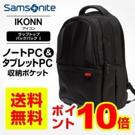 正規品 サムソナイト Samsonite ビジネスバッグ リュック IKONN アイコン ラップトップ バックパック1 A4 メンズ レディース