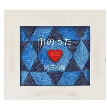 岡田浩暉/宙のうた【イベントご招待券付き:1部13:00〜】