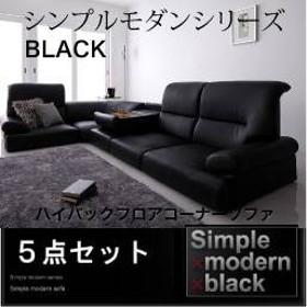 シンプルモダンシリーズ ハイバックフロアコーナーソファ BLACK ブラック 5点セット 1P×4+コーナー