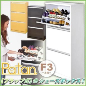 フラップ式シューズボックス【Patan】3段タイプ SBF-F3 送料無料