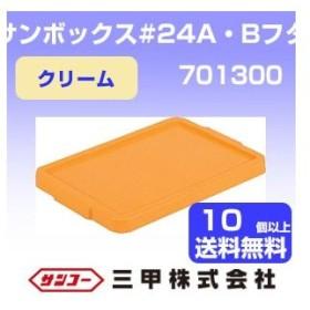 サンコー 三甲 サンボックス#24A・Bフタ クリーム 外寸:431 × 299 × 28 mm 有効内寸: (10個以上送料無料) 701300