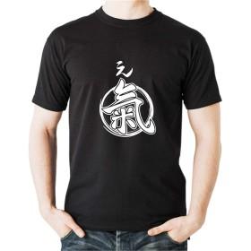 メンズ Tシャツ 「元気」 漢字 プリント ロゴ 半袖 夏 ファッション カジュアル トップス 綿 M ブラック