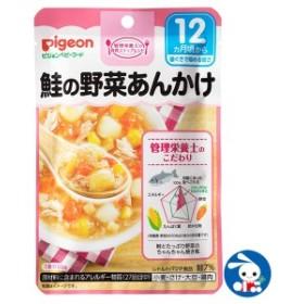 ピジョン)鮭の野菜あんかけ【セール】[西松屋]