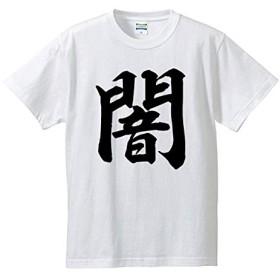 闇 ホワイト(ブラック) 漢字Tシャツ 大人用 L
