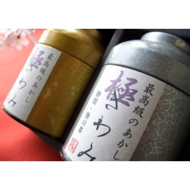 新茶!最高級のあかし! 静岡県掛川茶「きわみ」150gx2本セット  (お茶の煎れ方レシピ付)