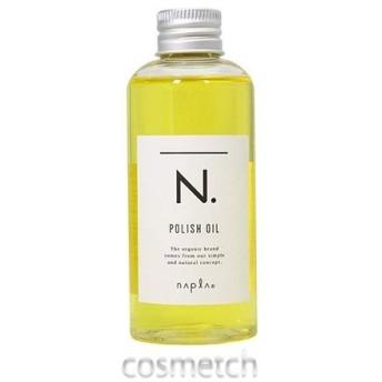 ナプラ・N. ポリッシュオイル 150ml (ヘア・ボディオイル)