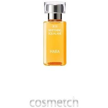 HABA・薬用 ホワイトニング スクワラン 15ml (化粧オイル)