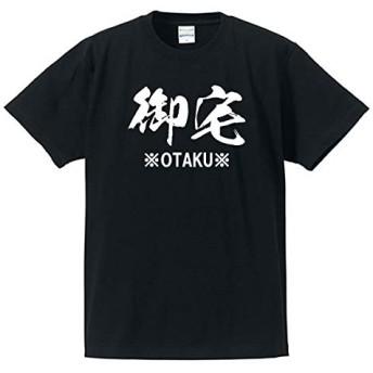 御宅※OTAKU※ ブラック(ホワイト) 漢字Tシャツ 英語Tシャツ 大人用 M