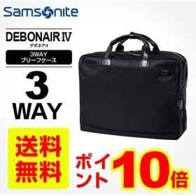正規品 サムソナイト Samsonite ビジネスバッグ 3WAY デボネア4 2R リュック 高撥水 A4 13インチ PC収納 軽量 メンズ レディース