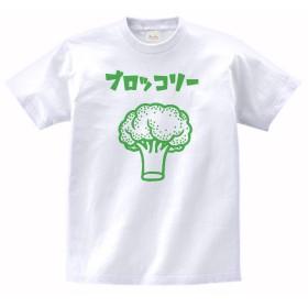 【ノーブランド品】 おもしろ Tシャツ ブロッコリー 白 MLサイズ (L)