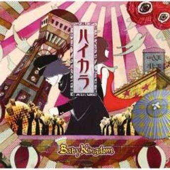 BabyKingdom / ハイカラ【CD Maxi】