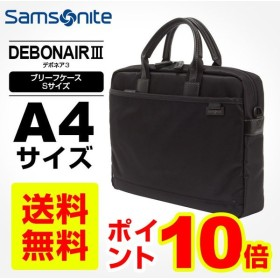 正規品 サムソナイト Samsonite ブリーフケース ビジネスバッグ DEBONAIR3 デボネア3 Sサイズ高撥水 軽量 メンズ レディース