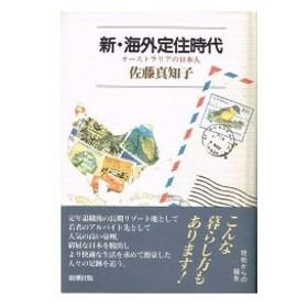 新・海外定住時代―オーストラリアの日本人 中古書籍