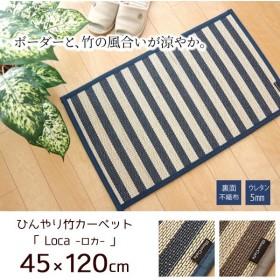 キッチンマット 竹ラグ 夏用マット おしゃれ ストライプ 45×120