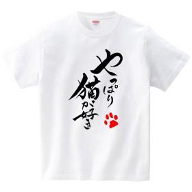 [itaxes] 筆文字「やっぱり猫が好き」(Tシャツ・ホワイト)(Lサイズ) (筆文字屋 みやT)