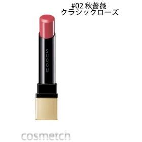 SUQQU (スック)・エクストラ グロウ リップスティック #02 秋薔薇 クラシックローズ (口紅)