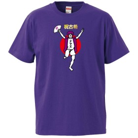 /GLT/名入れ 古希祝い Tシャツ 【古希バンザイ 男性】【紫T】【S】