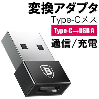 TypeC to USB 変換アダプター USB 変換アダプター コネクタ 急速充電対応 最大2.4A スマホ 充電器 充電ケーブル ブランド正規品