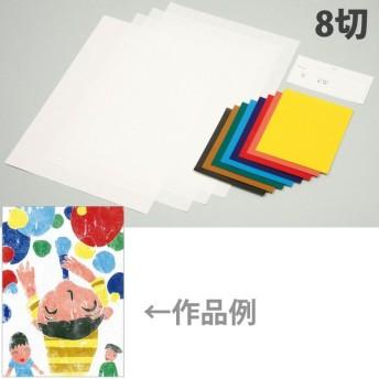 8色タックカラーかみはんが 8切 アーテック 画材 タック紙 図工 美術 版画 教材 夏休み 宿題 作品