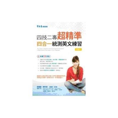 四技二專超精準四合一統測英文練習試題本+詳解本