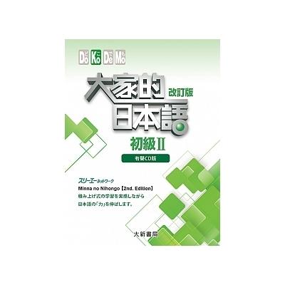 大家的日本語初級II 4CD改訂版(純CD不附書)