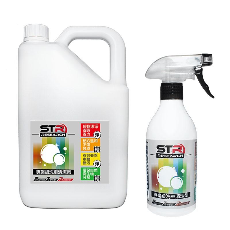 STR-PROWASH【專業級洗車清潔劑】5L大容量補充瓶 買大送小再免運 洗車精/洗車劑 汽機車單車皆可