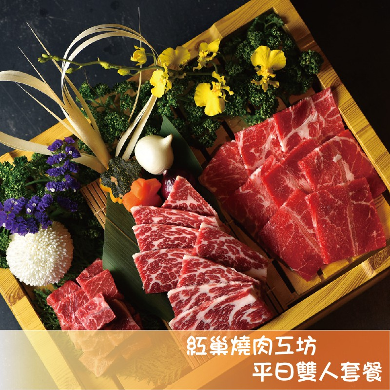 【紅巢燒肉工房】平日限定雙人套餐[台中][MoTicket 電子票券](團購賣場)