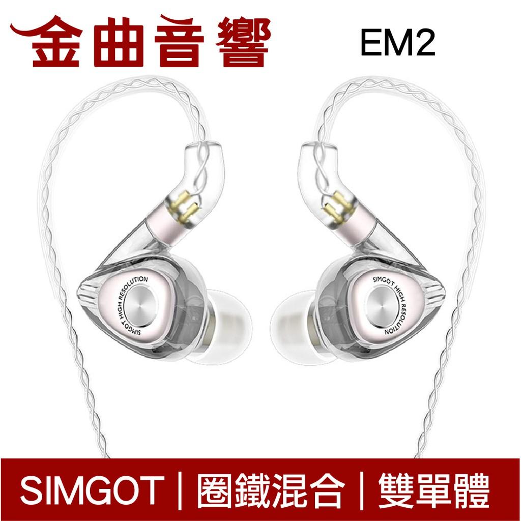 SIMGOT EM2 黑色 洛神系列 圈鐵混合雙單體 入耳式耳機 | 金曲音響