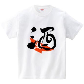 [itaxes] 酒呑みTシャツ「酒」(Tシャツ・ホワイト)(Lサイズ) (筆文字屋 みやT)
