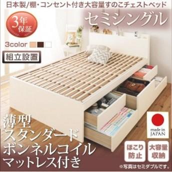 (組立設置付) セミシングルベッド マットレス付き 薄型スタンダードボンネルコイル 日本製 大容量すのこ収納付きチェストベッド