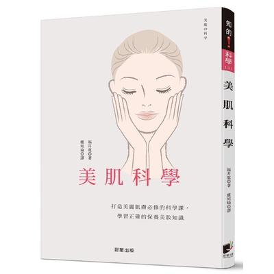 美肌科學(打造美麗肌膚必修的科學課學習正確的保養美妝知識)