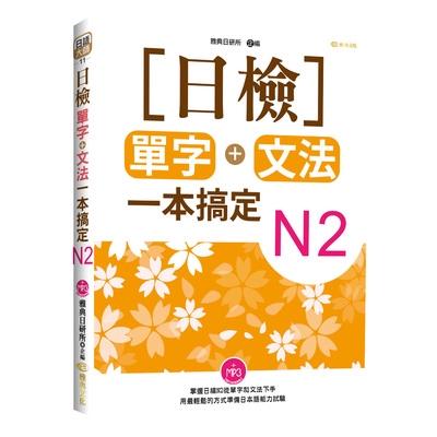 日檢單字+文法一本搞定N2(+MP3)