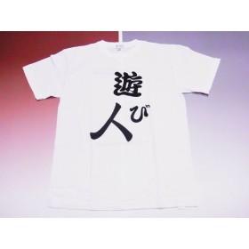【業界最大の品揃え】日本のお土産Tシャツ(漢字・和柄)遊び人Mサイズ