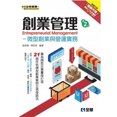 創業管理微型創業與營運實務(2版)