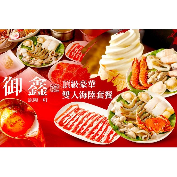 【御鑫(原陶一軒)】頂級豪華加量海陸雙人套餐 台北