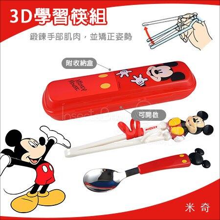✿蟲寶寶✿【韓國SuperBO】不鏽鋼湯匙 3D學習筷湯匙組 - 米奇 (附盒裝)