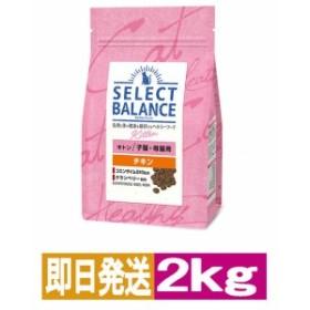 ◆5000円以上ご購入で送料無料◆【SERECT BARANCE】セレクトバランス キトン チキン 子猫・母猫用 2kg キャットフード