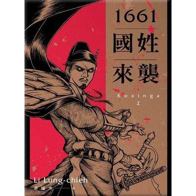 (蓋亞文化)1661國姓來襲(李隆杰)