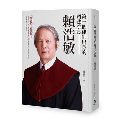 第一個律師出身的司法院長(賴浩敏)