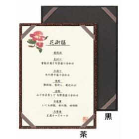 友禅紙使用 A4判 印伝調メニューブック 紗綾型 (A-4 1ページ仕様) 友禅-19
