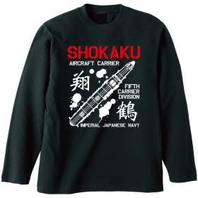 (サカキ) SAKAKI 翔鶴長袖Tシャツ (M, ブラック)