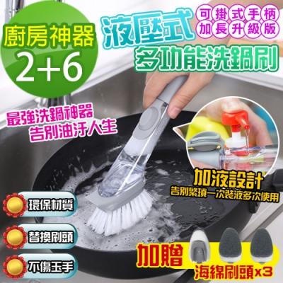 黑魔法 替換式多功能液壓洗鍋刷 刷鍋神器x2(加贈海綿刷頭x6)