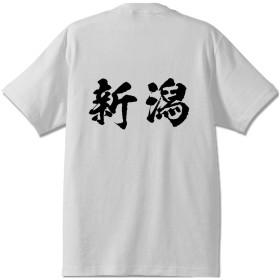 新潟 オリジナル Tシャツ 書道家が書く プリント Tシャツ 【 新潟 】 八.白T x 黒横文字(背面) サイズ:XL