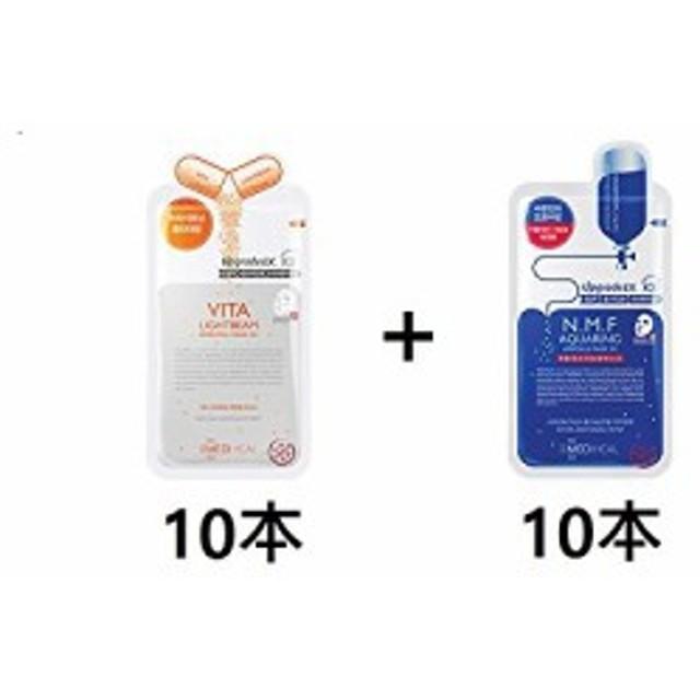 [10+10] [メディヒール] Mediheal [N.M.F アクアリング アンプルマスク EX (10枚)] + [ Vita Lightbea