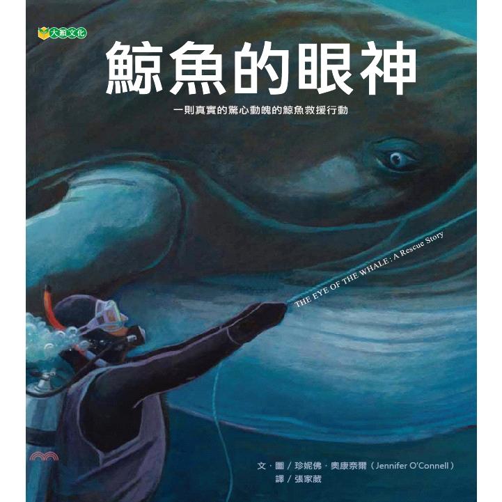 《大穎文化》鯨魚的眼神(精裝)[9折]