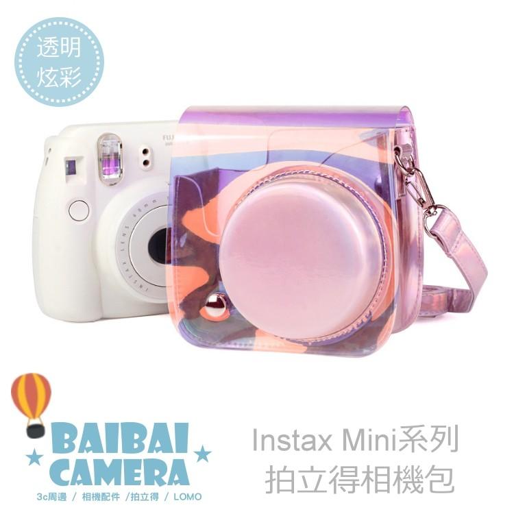 皮革套 透明炫彩 mini8+ Mini8 mini9 拍立得 保護套 皮質包 相機包 皮套 拍立得相機包 透明 炫彩
