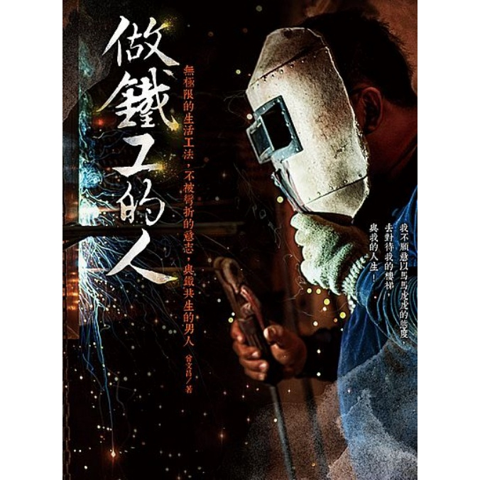 做鐵工的人(無極限的生活工法不被彎折的意志與鐵共生的男人)