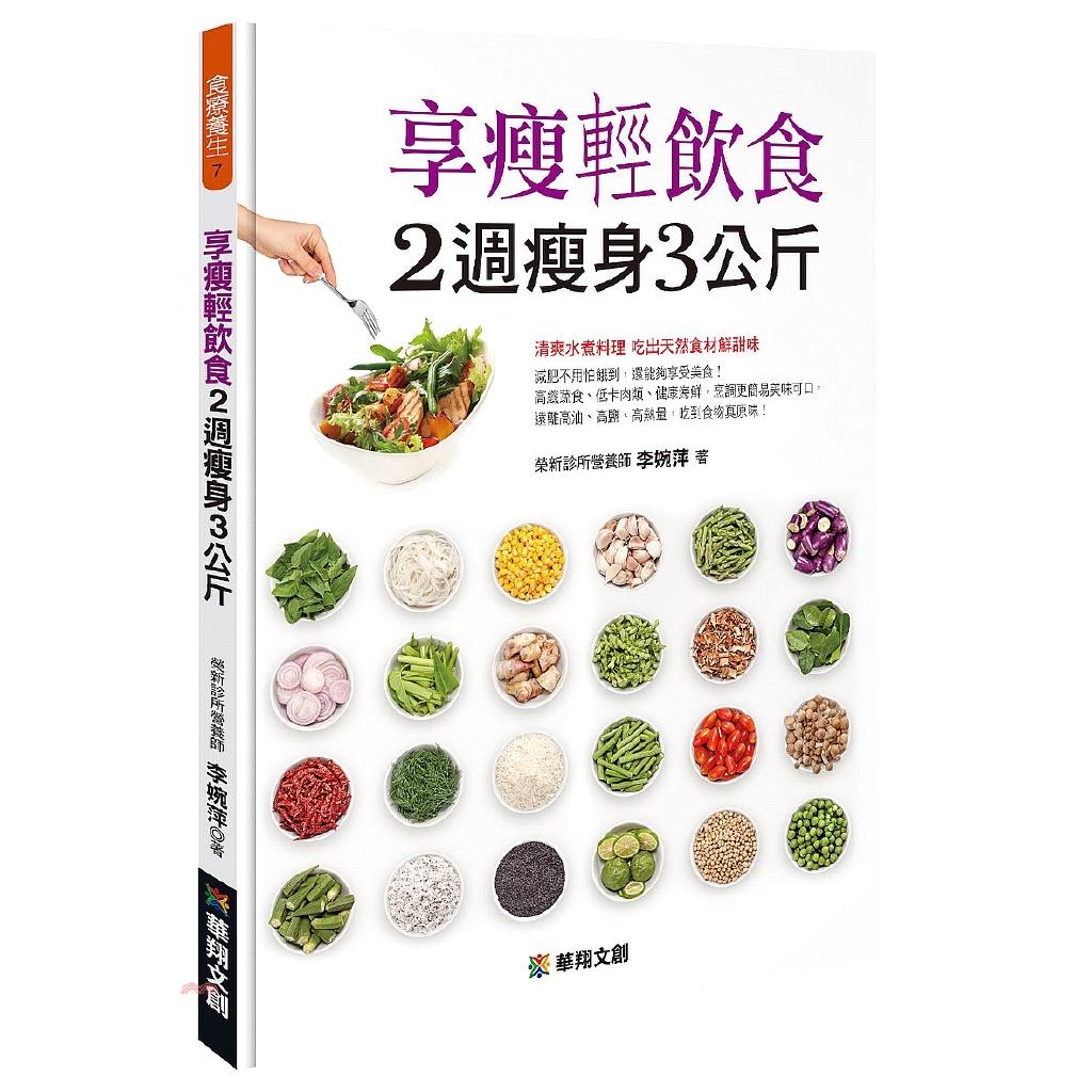 [79折]《華翔文化》享瘦輕飲食2週瘦身3公斤/李婉萍
